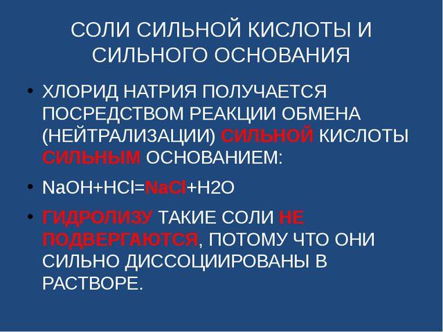 СОЛИ СИЛЬНОЙ КИСЛОТЫ И СИЛЬНОГО ОСНОВАНИЯ ХЛОРИД НАТРИЯ ПОЛУЧАЕТСЯ ПОСРЕДСТВО...