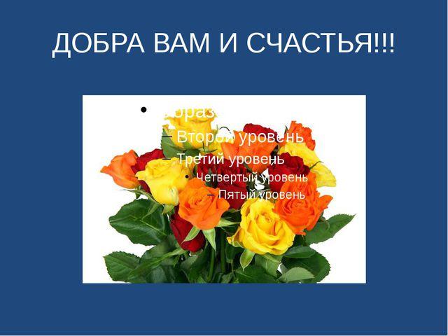 ДОБРА ВАМ И СЧАСТЬЯ!!!