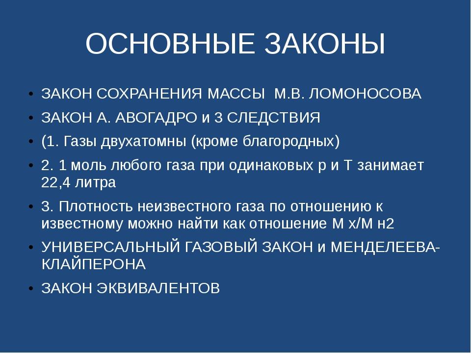 ОСНОВНЫЕ ЗАКОНЫ ЗАКОН СОХРАНЕНИЯ МАССЫ М.В. ЛОМОНОСОВА ЗАКОН А. АВОГАДРО и 3...