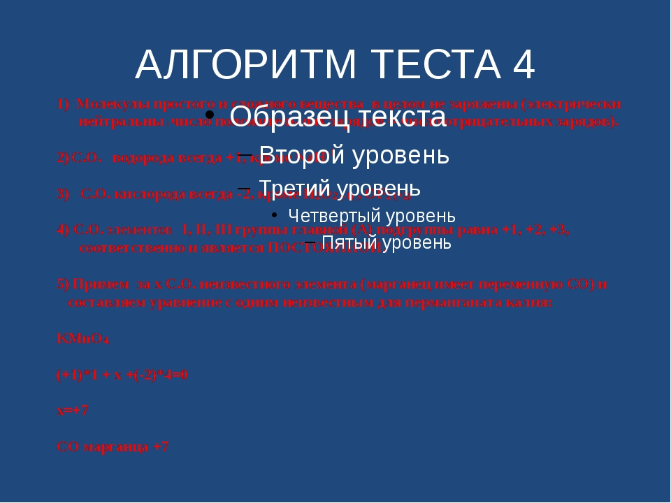 АЛГОРИТМ ТЕСТА 4