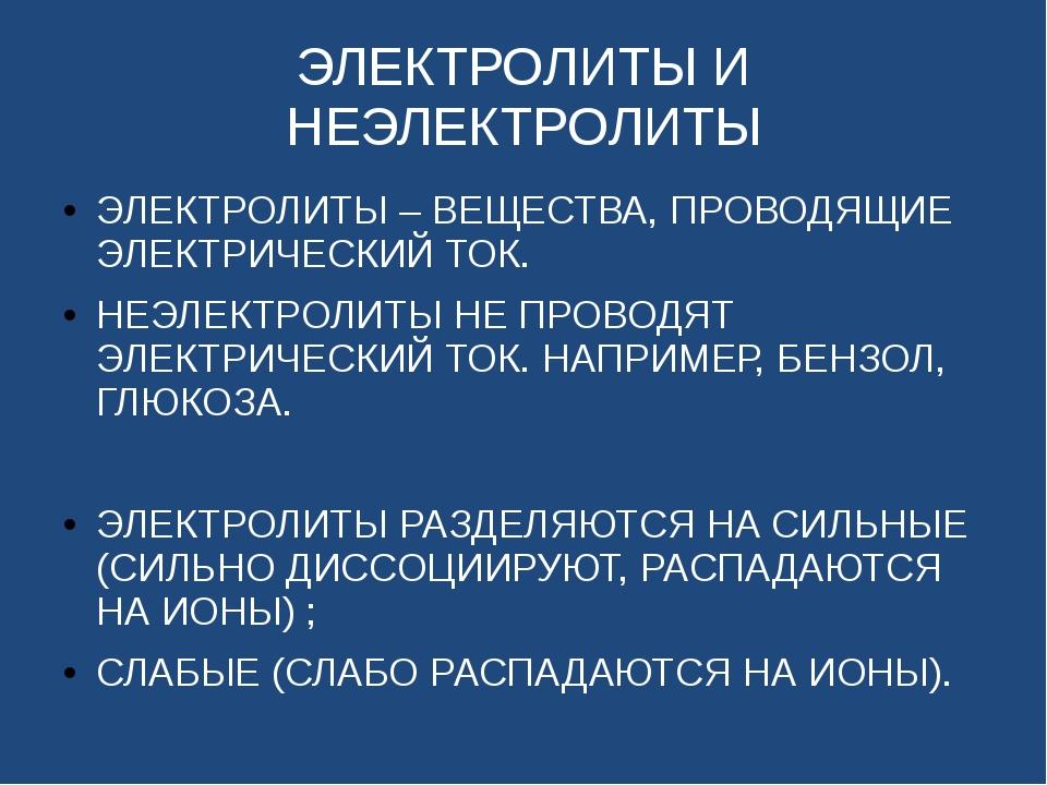 ЭЛЕКТРОЛИТЫ И НЕЭЛЕКТРОЛИТЫ ЭЛЕКТРОЛИТЫ – ВЕЩЕСТВА, ПРОВОДЯЩИЕ ЭЛЕКТРИЧЕСКИЙ...