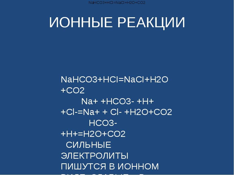ИОННЫЕ РЕАКЦИИ NaHCO3+HCI=NaCI+H2O+CO2 HCI+NaOH=NaCI+H2O NaHCO3+HCI=NaCI+H2O+...
