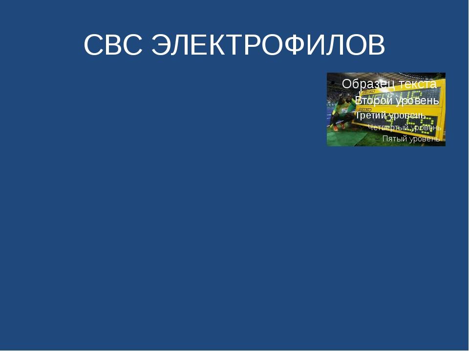 СВС ЭЛЕКТРОФИЛОВ