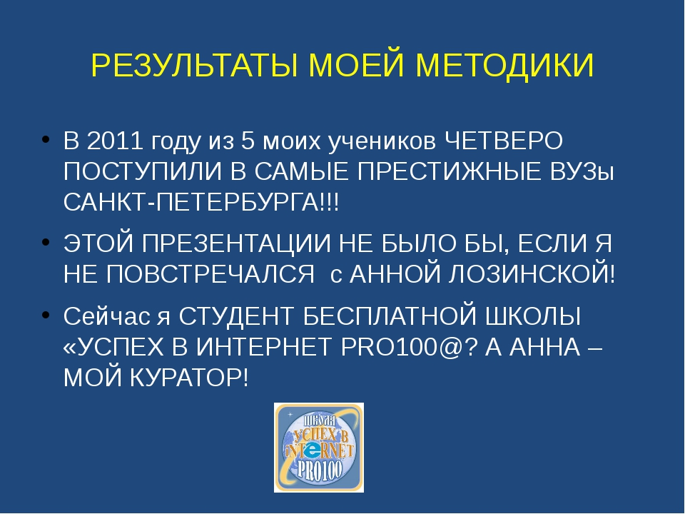 РЕЗУЛЬТАТЫ МОЕЙ МЕТОДИКИ В 2011 году из 5 моих учеников ЧЕТВЕРО ПОСТУПИЛИ В С...