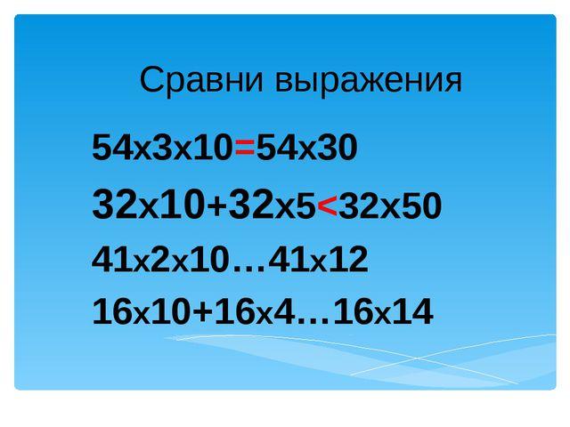 Сравни выражения 54х3х10=54х30 32х10+32х5