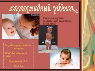 Разработку составила психолог МОУ Листвянской СОШ Долгушина Л.А. 2011 год
