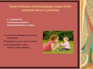 Практические рекомендации родителям гиперактивного ребенка. 2. изменение пси