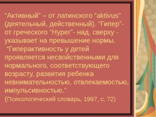 """""""Активный"""" – от латинского """"aktivus"""" (деятельный, действенный). """"Гипер""""- от г"""
