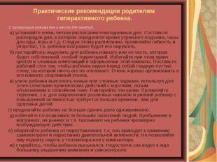 Практические рекомендации родителям гиперактивного ребенка. 3. организация ре