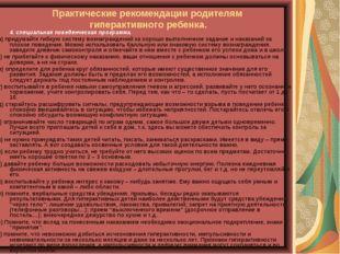 Практические рекомендации родителям гиперактивного ребенка. 4. специальная п