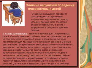 Влияние нарушений поведения гиперактивных детей Основные нарушения поведени