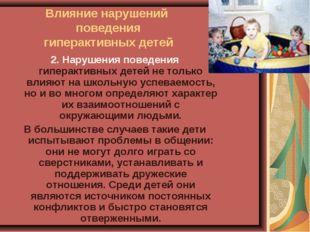 Влияние нарушений поведения гиперактивных детей 2. Нарушения поведения гипера