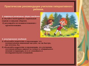 Практические рекомендации учителям гиперактивного ребенка. 3. коррекция негат