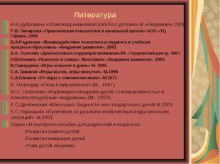 Литература И.В.Дубровина «Психокоррекционная работа с детьми» М.»Академия»,20