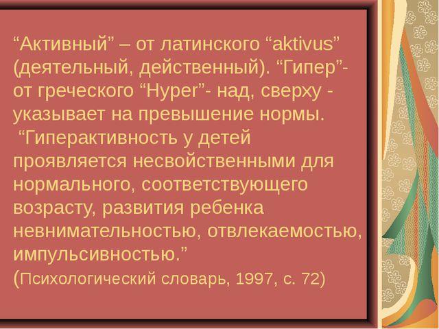 """""""Активный"""" – от латинского """"aktivus"""" (деятельный, действенный). """"Гипер""""- от г..."""