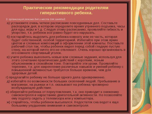 Практические рекомендации родителям гиперактивного ребенка. 3. организация ре...