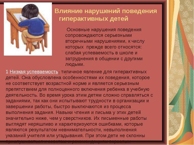 Влияние нарушений поведения гиперактивных детей Основные нарушения поведени...