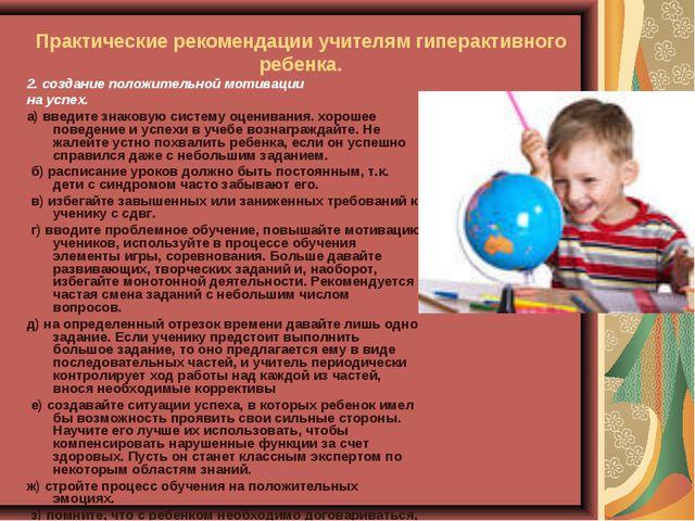 Практические рекомендации учителям гиперактивного ребенка. 2. создание положи...