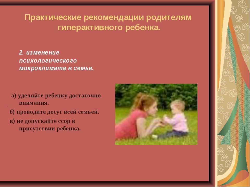 Практические рекомендации родителям гиперактивного ребенка. 2. изменение пси...