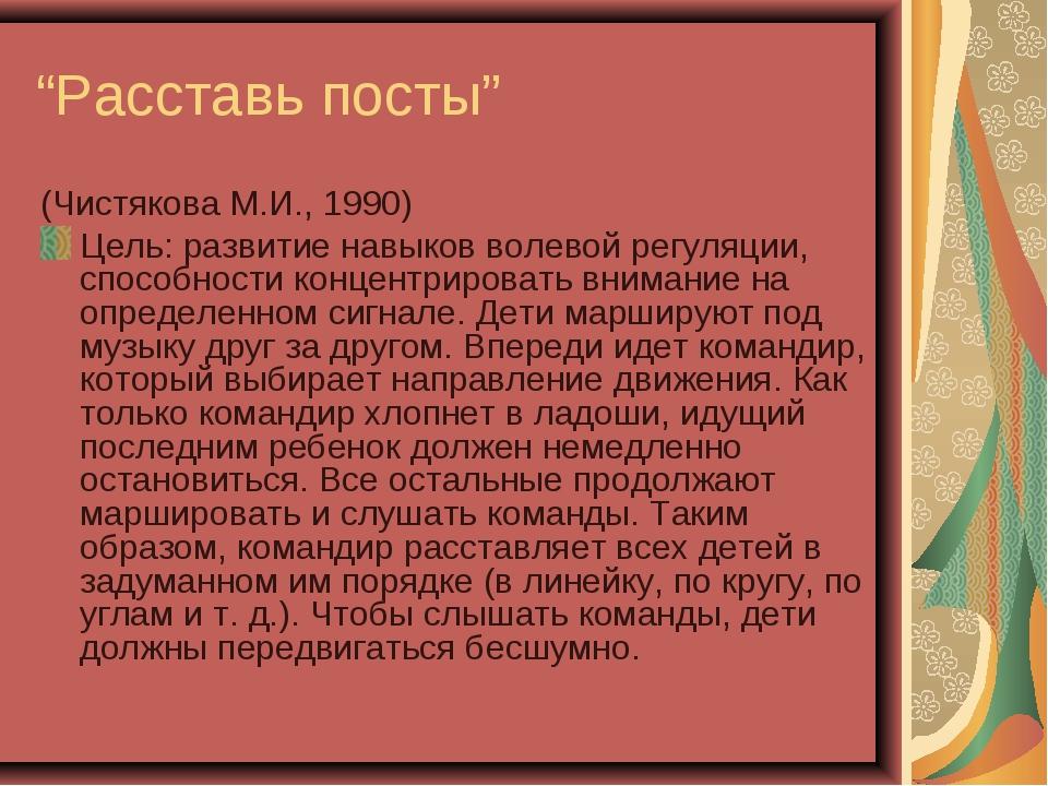 """""""Расставь посты"""" (Чистякова М.И., 1990) Цель: развитие навыков волевой регуля..."""