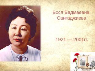 1921 — 2001гг. Бося Бадмаевна Сангаджиева