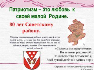Патриотизм – это любовь к своей малой Родине. 80 лет Советскому району. «Стор