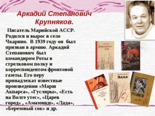 Аркадий Степанович Крупняков. Писатель Марийской АССР. Родился и вырос в село