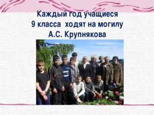 Каждый год учащиеся 9 класса ходят на могилу А.С. Крупнякова