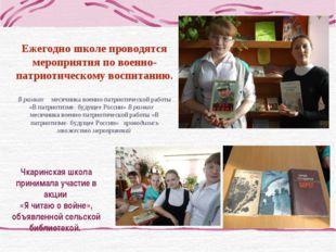 Чкаринская школа принимала участие в акции «Я читаю о войне», объявленной сел