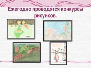 Ежегодно проводятся конкурсы рисунков.