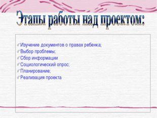 Изучение документов о правах ребенка; Выбор проблемы; Сбор информации Социол