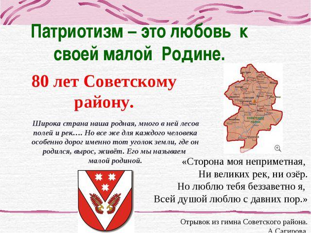 Патриотизм – это любовь к своей малой Родине. 80 лет Советскому району. «Стор...