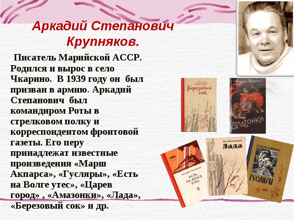 Аркадий Степанович Крупняков. Писатель Марийской АССР. Родился и вырос в село...