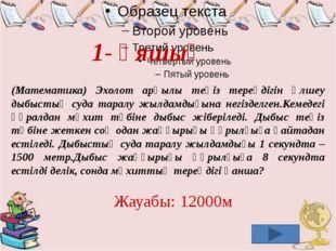 І топ - Каспий Қара, қызыл Хамада Карпентария Вилли-вилли Айдаһар Сахара Ніл