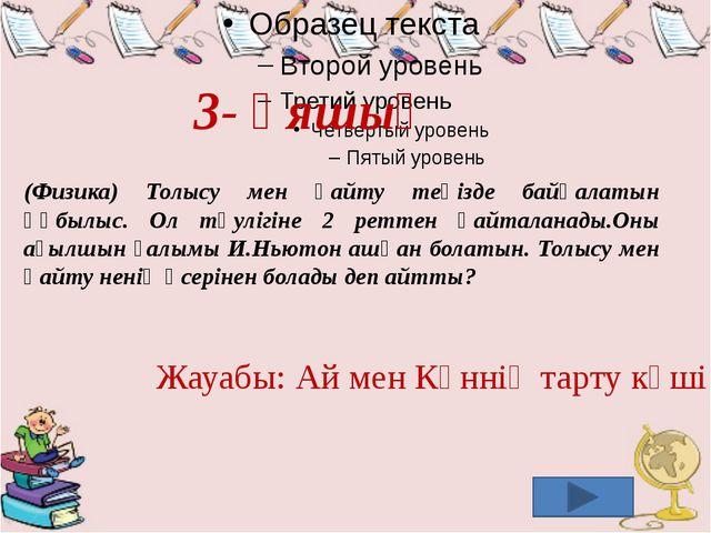 ІІІ топ - Есіл Виктория Атлас Дебунджа Намиб Косцюшко Уәд Тасман Дарлинг Динг...