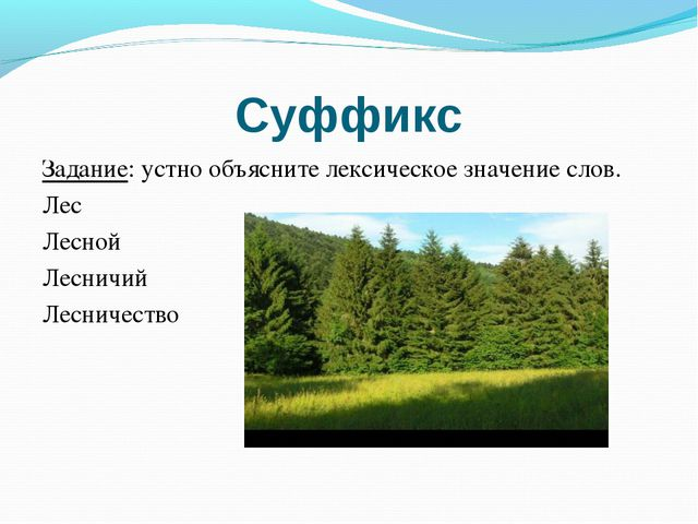 Суффикс Задание: устно объясните лексическое значение слов. Лес Лесной Леснич...