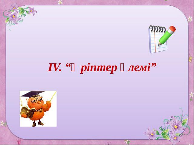 """ІV. """"Әріптер әлемі"""""""
