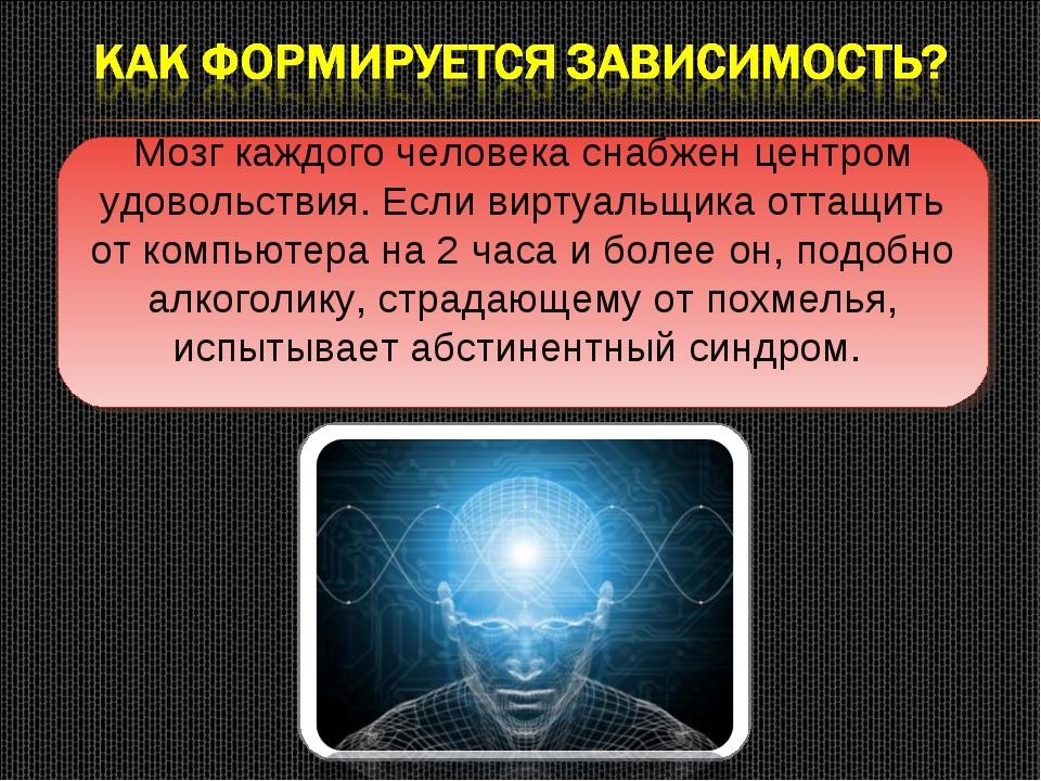 Мозг каждого человека снабжен центром удовольствия. Если виртуальщика оттащит...