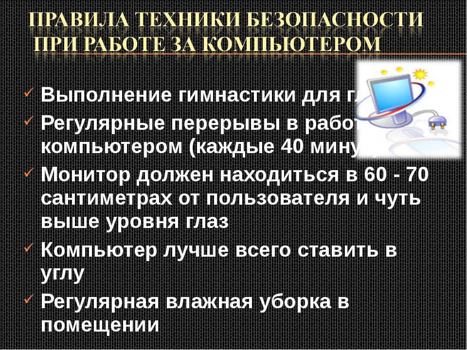 Выполнение гимнастики для глаз Регулярные перерывы в работе за компьютером (к...