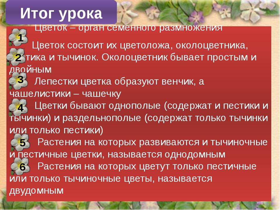 Цветок – орган семенного размножения Цветок состоит их цветоложа, околоцветн...