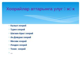 Кызыл хоорай Туран хоорай Шагаан-Арыг хоорай Ак-Довурак хоорай Москва хоорай