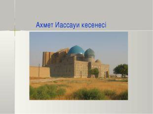 Ахмет Иaссауи кесенесі