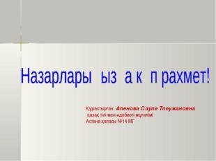 Құрастырған: Апенова Сауле Тлеужановна қазақ тілі мен әдебиеті мұғалімі Астан