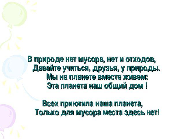 В природе нет мусора, нет и отходов, Давайте учиться, друзья, у природы. Мы н...