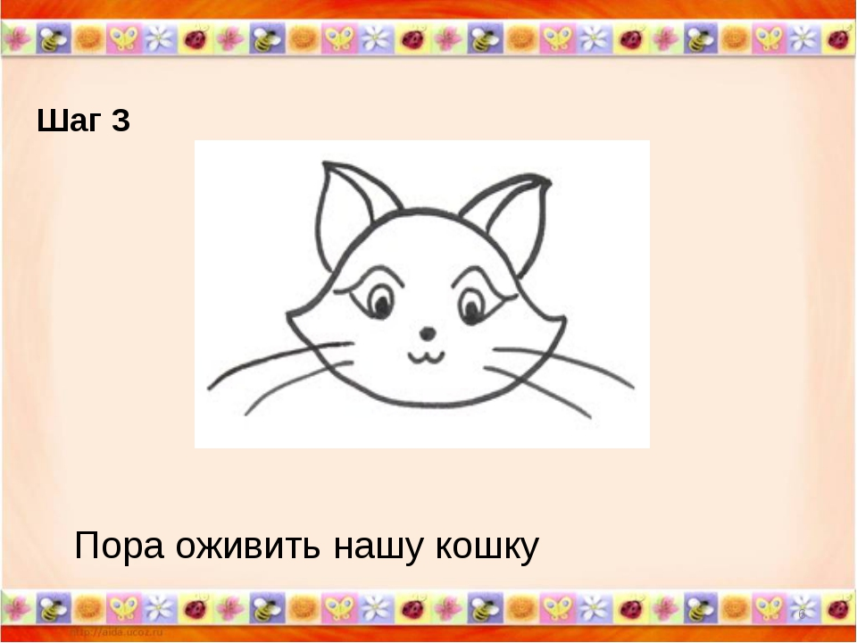 * Шаг 3 Пора оживить нашу кошку