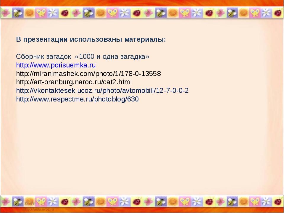 * * В презентации использованы материалы: Сборник загадок «1000 и одна загадк...