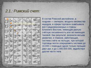 2.1.: Римский счет: В состав Римской республики, а позднее— империи, входило