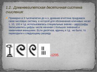 Примерно в 3 тысячелетии до н.э. древние египтяне придумали свою числовую сис