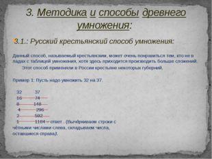 3.1.: Русский крестьянский способ умножения: Данный способ, называемый кресть