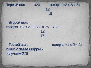 Первый шаг: х23 говорю: «2 х 3 = 6» 12 …6  Второй шаг: говорю: « 2 х 2 +